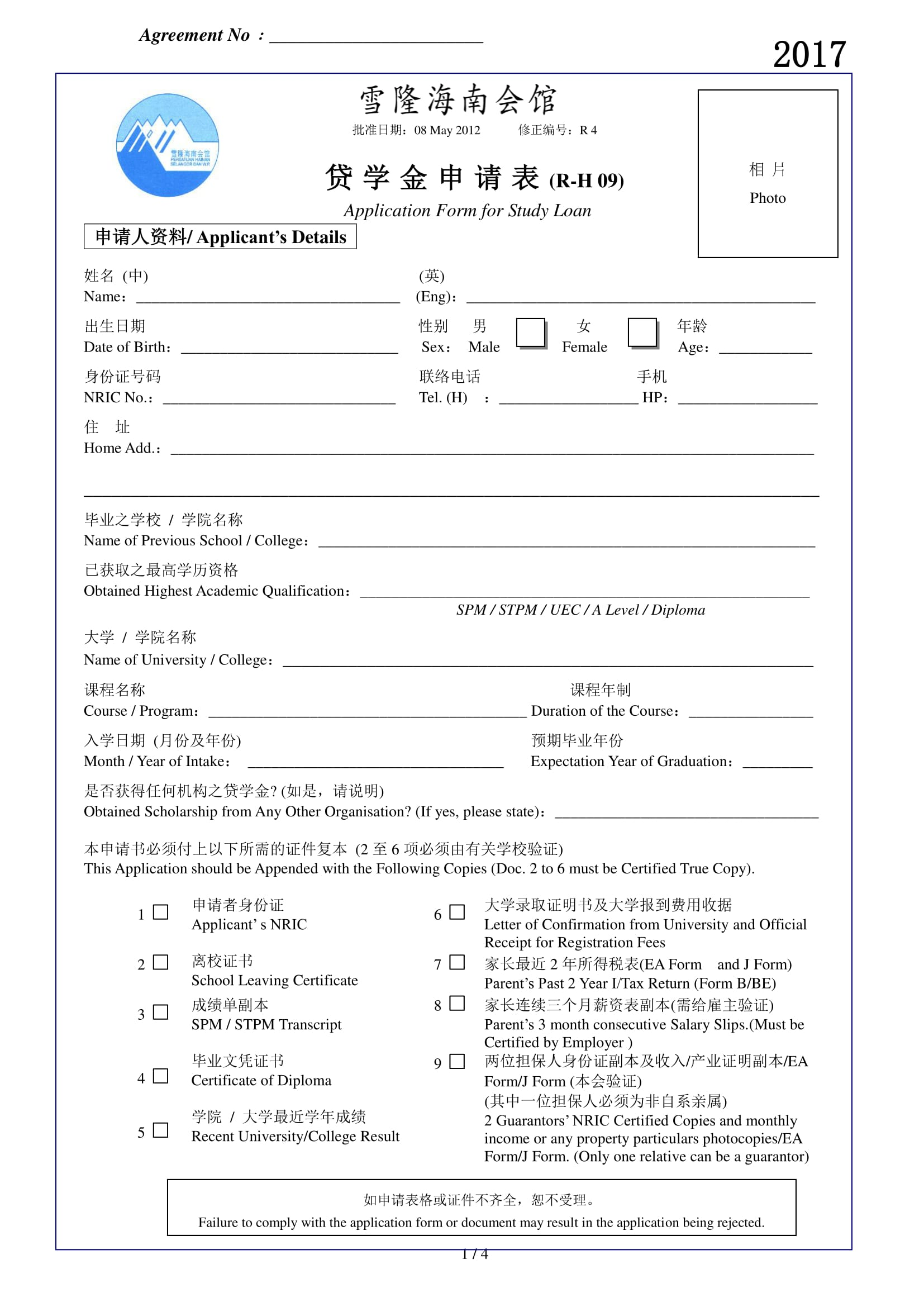 Birth Certificate Translation Template Out Of Darkness Peruvian - Japanese birth certificate translation template